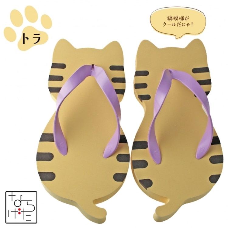 Cat Sandals