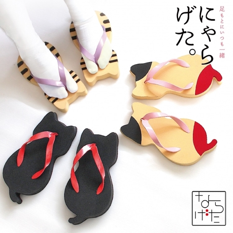 Cat Sandals Cat Art History