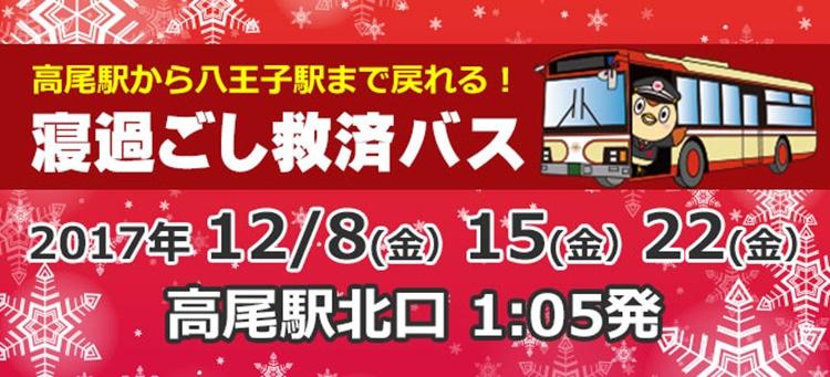 Tokyo Rescue Bus Nishi Bus Company