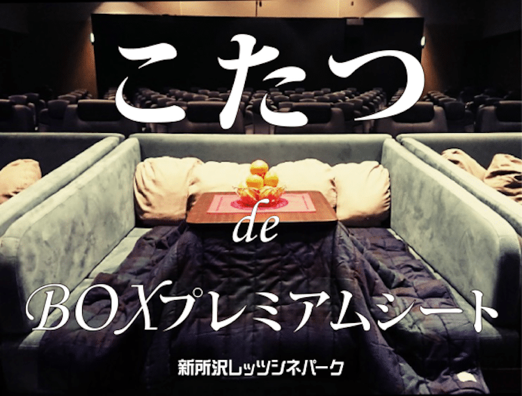 Kotatsu Table Japanese Movie Theater Let's Cine Park