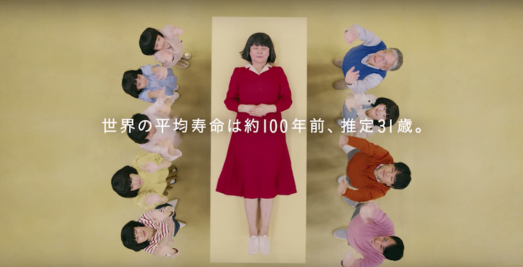 Glico Commercial Japanese Commercial Life Expectancy Japan