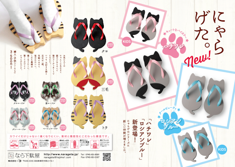 Cat Geta Sandals by Nara Getaya