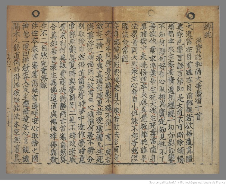 Jikji - World's Oldest Surviving Metal Moveable Type