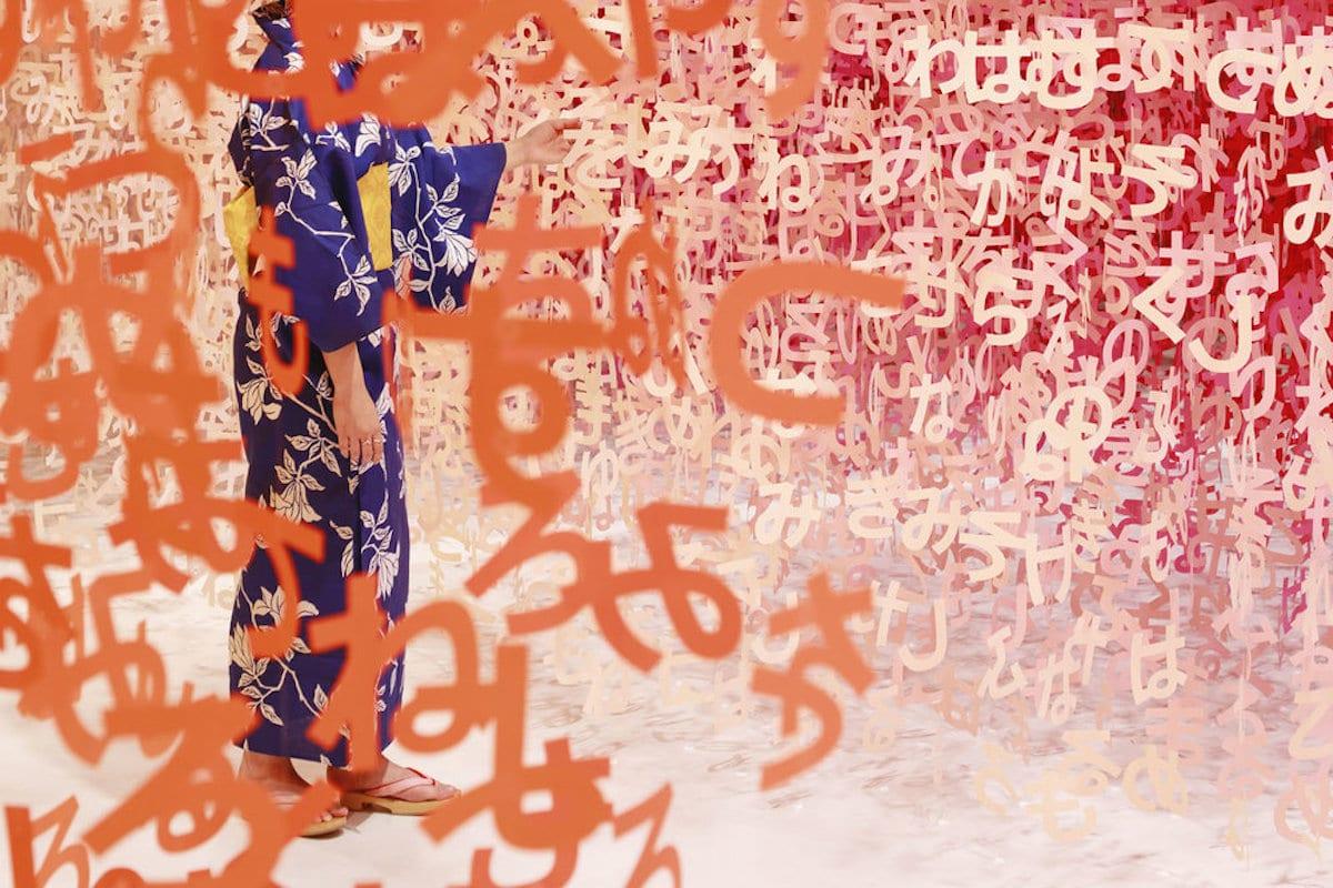Walk Through Installation by Emmanuelle Moureaux