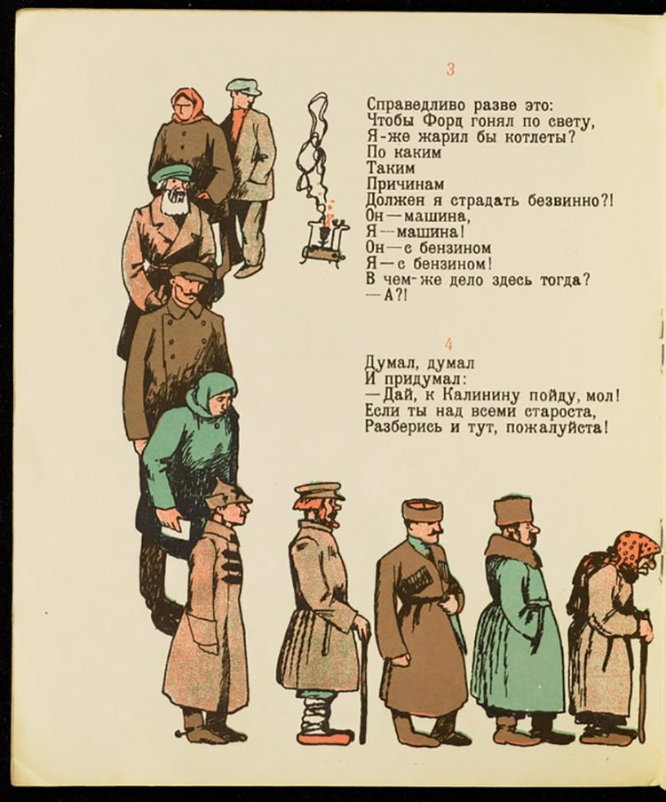 a page of a book written in cryllic with soviet men and women standing in a line that reaches down the edges of the page