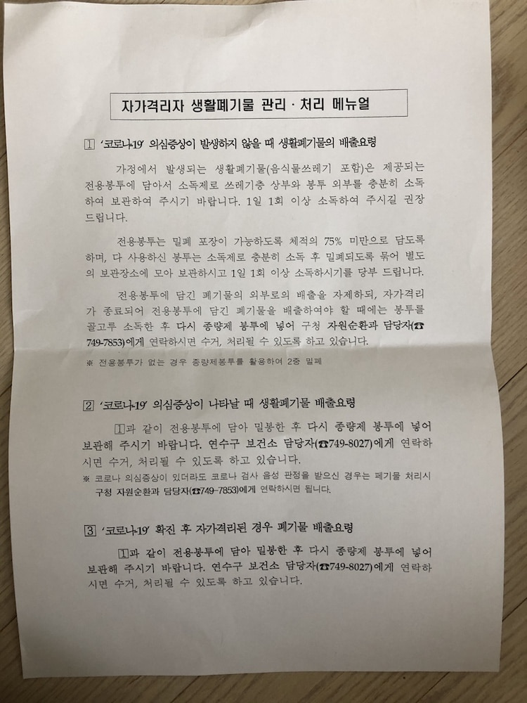 Garbage Disposal Instructions During Coronavirus in South Korea