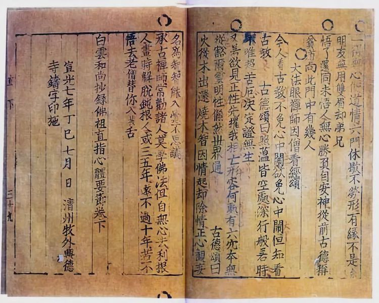 Jikji - Movable Metal Type Printed Text