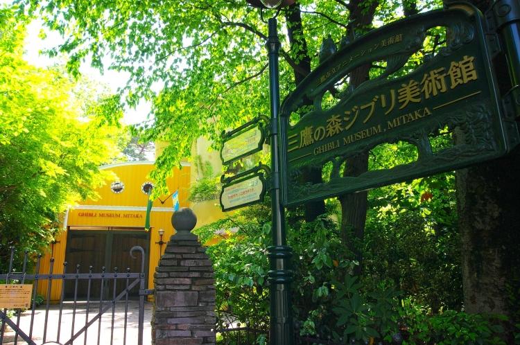 Studio Ghibli Museum in Mitaka, Japan Crowdfunding Campaign
