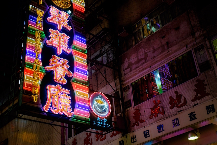 Photos Immortalize Hong Kong's Bright Neon Signs Before They